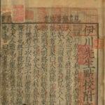 Le yi king & le Livre des mutations
