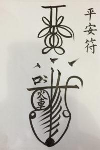 Talisman zheng yi pour la paix